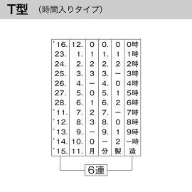 T型(時間入りタイプ)