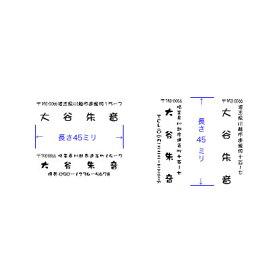ミニ住所印【4行物】ジョインティ