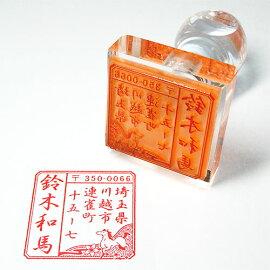 干支の絵手紙レター用ゴム印