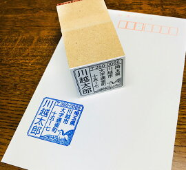 絵手紙レター用ゴム印(No.3〜No.75)【ウッドエースのべ台木】