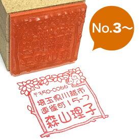 絵手紙レター用ゴム印(No.3〜)【ウッドエースのべ台木】