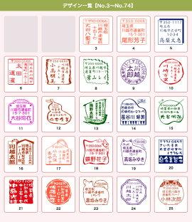 絵手紙レター用ゴム印(No.3〜No.74)【ウッドエースのべ台木】