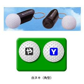 マイボールスタンプ【白ヌキ角型】