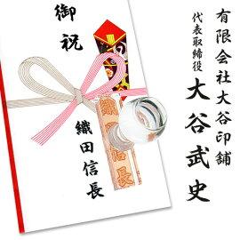 のし袋用ゴム印【活字組2行】