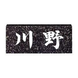 表札【蛇紋ミカゲ】