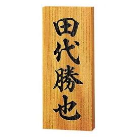 表札【ケヤキ】822
