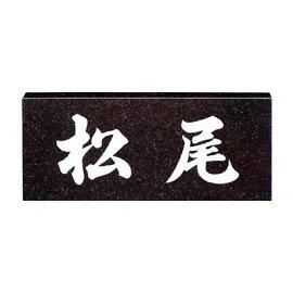 表札【黒ミカゲ】