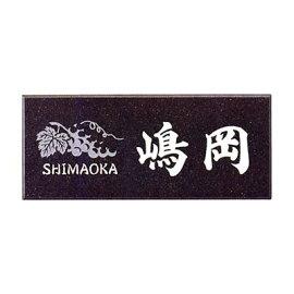 表札【黒ミカゲ】CS-671
