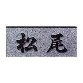 表札【黒ミカゲ】D