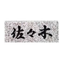 表札【白ミカゲ】