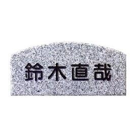 表札【白ミカゲ】CS-592