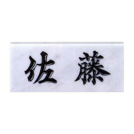 表札【白大理石】
