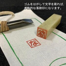 ゴムをはがして文字を彫れば、本格的な落款印になります。