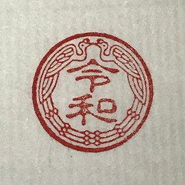 鳳凰の銀行印黒檀12mm(既製品)