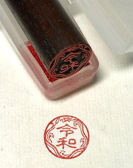 昇り龍銀行印黒檀12mm(既製品)