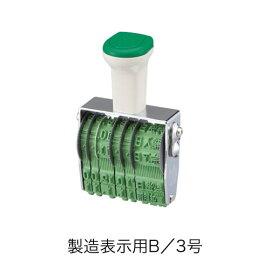 テクノタッチ回転印製造表示用5号Aタイプ