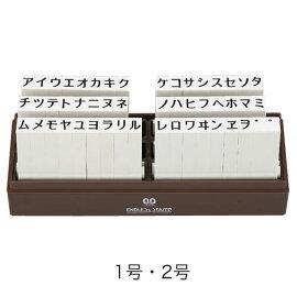 エンドレススタンプ【カタカナセット】1号