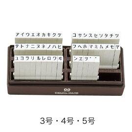 エンドレススタンプ【カタカナセット】3号