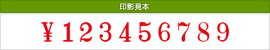 テクノタッチ回転印欧文10連(明朝体)3号