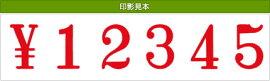 テクノタッチ回転印欧文6連(明朝体)1号