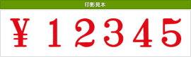 テクノタッチ回転印欧文6連(明朝体)2号