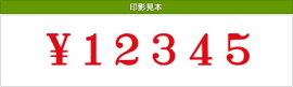 テクノタッチ回転印欧文4連(明朝体)4号