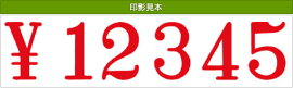 テクノタッチ回転印欧文4連(明朝体)特大号
