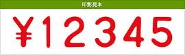 テクノタッチ回転印欧文6連(ゴシック体)2号
