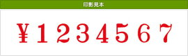 テクノタッチ回転印欧文8連(明朝体)2号