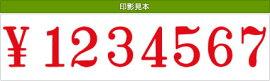 テクノタッチ回転印欧文8連(明朝体)特大号