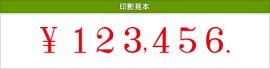 テクノタッチ回転印金銭用7連(明朝体)1号