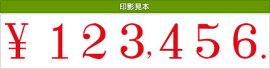 テクノタッチ回転印金銭用7連(明朝体)初号