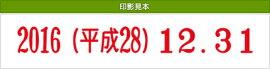 テクノタッチ回転印和西暦日付(明朝体)4号