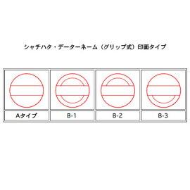 シャチハタデーターネーム25号【別注品】グリップ式マスター部(印面のみ)Bタイプ
