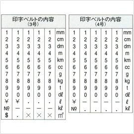 エルゴグリップ欧文6連(メートル入り)3号