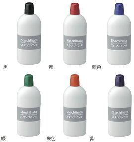 シャチハタスタンプ台補充インキ【大瓶】