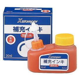 シャチハタ顔料系補充インキ(30ml)
