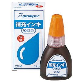 等級表示印・組合せ等級印用染料系インキ20mlXR-2N(X-300)