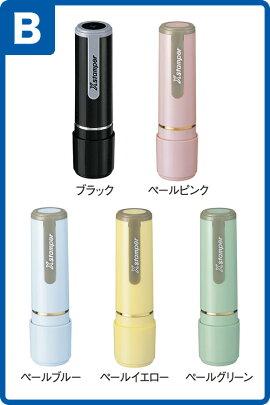 シャチハタネーム9【別注品】Bタイプ