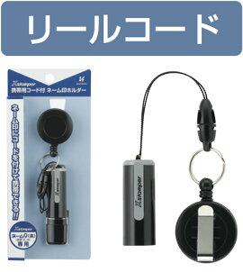 ネーム9(ブラック)用携帯リールコード