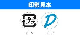 タートスタンパー丸型11号【別製品】Bタイプ溶剤付き(20ml)