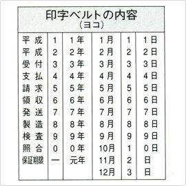 タート用和文日付4号