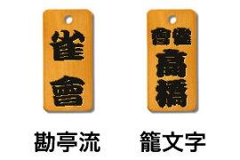 縁起文字木札【両面彫刻】