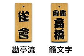 祭り喧嘩札【両面彫刻】