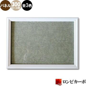 【ジグソーパズル専用パネル】ジグソーパズルフレーム/38×26cm/300ピース/木製/パネル フレーム