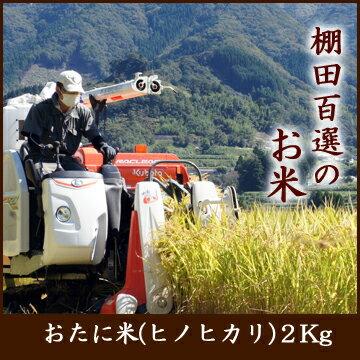 【29年産】《国産100% 九州産》宮崎高千穂おたに家のお米 特別栽培米おたに米2kgヒノヒカリ(ひのひかり)