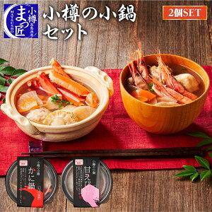 お歳暮 ギフト 小樽の小鍋セット(2個入) 北海道 お 取り寄せ グルメ 高級海鮮ギフト 海産物 おうち時間セット 食品 食べ物 ご飯のお供 酒の肴 おすすめ 贈答 (ふっこう)支援 おうち時間