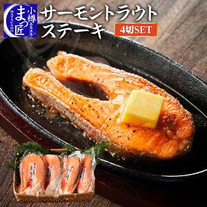 お歳暮 サーモントラウトステーキ 4切 北海道 お 取り寄せ グルメ 北海道グルメ 高級海鮮 ギフト 冷凍 海産物 おうち時間セット 食品 食べ物 ご飯のお供 酒の肴 おすすめ 贈答 ふっこう お