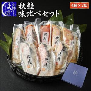 北海道 秋鮭味くらべ 切り身 お取り寄せ グルメ 冷凍 海産物 おうち時間 セット 食品 食べ物 オススメ 贈答 高級海鮮 魚 送料無料 花以外 プレゼント 母の日 2021 実用的 グルメギフト 女性 酒
