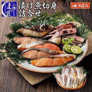 お歳暮 漬け魚 切身詰合せ 北海道 お 取り寄せ グルメ 高級海鮮 ギフト 冷凍 北海道グルメ 海産物 海鮮 お取り寄せ 送料無料 食品 食べ物 ご飯のお供 酒の肴 おすすめ 贈答 (ふっこう)支援
